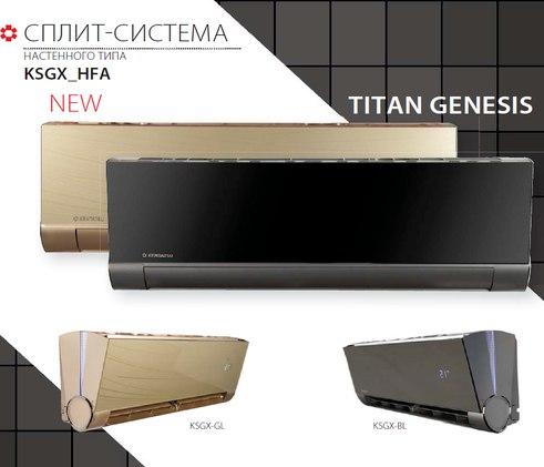 KSGH_HFA TITAN Genesis